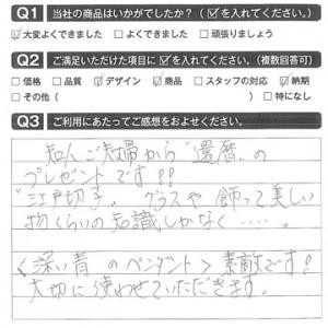 """知人ご夫婦から""""還暦""""のプレゼントです!!"""