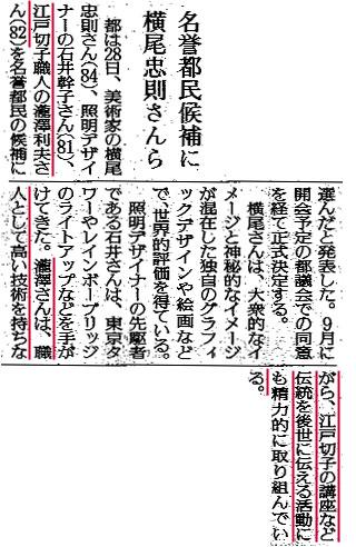 200830 東京都栄誉都 読売新聞