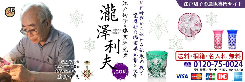 江戸切子×瑞宝単光章 瀧澤利夫.com