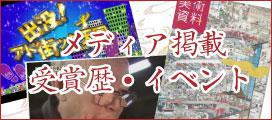 メディア・受賞歴・イベント情報