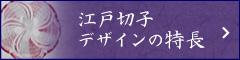 江戸切子 デザインの特長