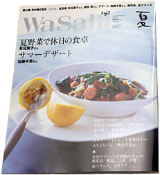 WaSaBi vol.34 2008 Summer_1