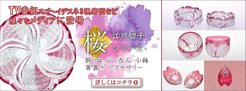 江戸切子 桜シリーズ