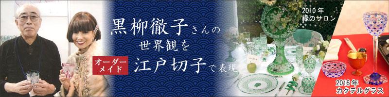 黒柳徹子さんの世界観をオーダーメイド江戸切子で表現
