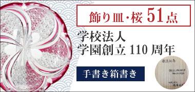 飾り皿・桜51点 学校法人学園創立110周年