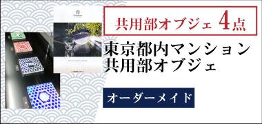 共用部オブジェ4点 東京都内マンション共用部オブジェ