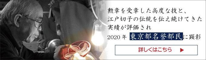 勲章を受章した高度な技と、江戸切子の伝統を伝え続けてきた実績が評価され2020年 東京都名誉都民に顕彰