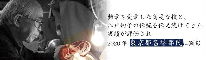 章を受章した高度な技と、江戸切子の伝統を伝え続けてきた実績が評価され2020年 東京都名誉都民に顕彰