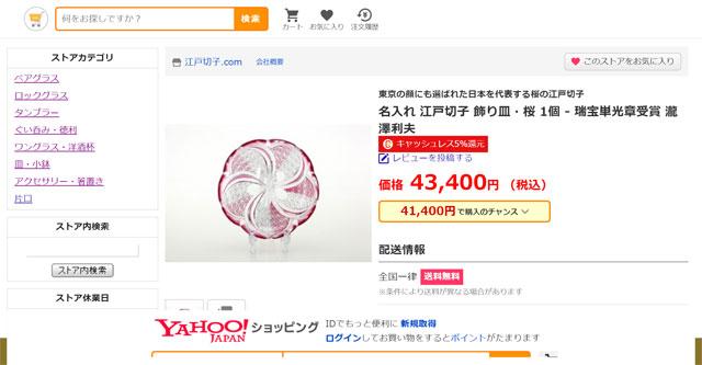 Yahoo!ショッピングサンプル画像